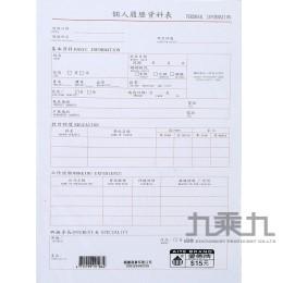 愛德-個人履歷資料表 B-186