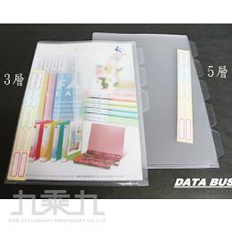 誌揚 CPP A4文件套(5層) CH105