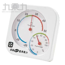 居家溫濕度計