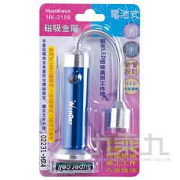 強力磁鐵工作燈HK-2189