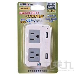 2P/3P分接式壁插+USB插座