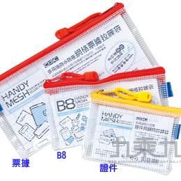 COX多用途防水防塵網格-票據拉鏈袋(235*110mm)