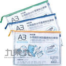 三燕 COX多用途防水防塵網格拉鏈袋A3