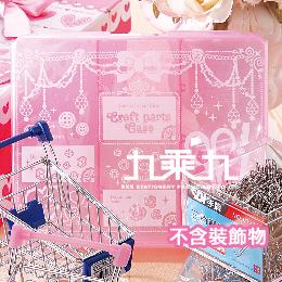(日)NO.424日製工具盒(粉)