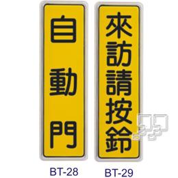 沙蒙BT貼牌BT-29﹙來訪請按鈴﹚