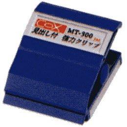磁夾MT-300﹙S﹚