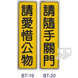 沙蒙BT貼牌BT-20﹙請隨手關門﹚