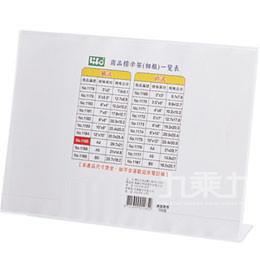 LIFE 商品標示架-橫 8吋*6吋 NO.1182