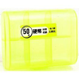 硬幣收納盒﹙50元專用﹚