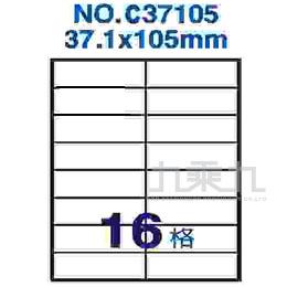 標籤雷射 37 x 105mm C37105