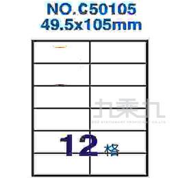 雷射標籤49.5*105mm