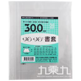 30.0CM書套BC300A﹙新版﹚ 4入