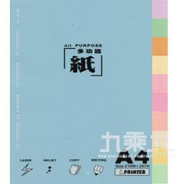 A4多功能用紙-淺黃  AP050D