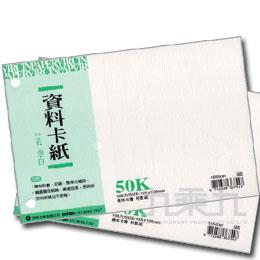 50K資料卡紙﹙空白﹚  16550K