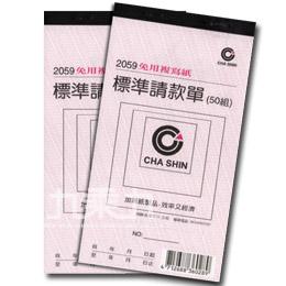 非碳48K二聯請款單  2059