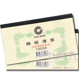 轉帳傳票(100入) 1003A