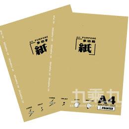 A4多功能用紙25入-牛皮紙 AP025N