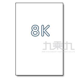 120P圖畫紙8K﹙100張﹚