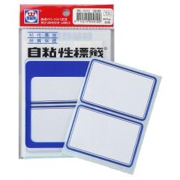 華麗空白標籤WL1012