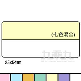 單面索引片23x54mm