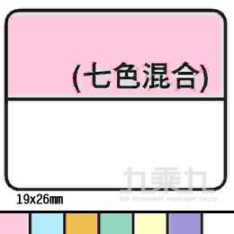單面索引片19x26mm