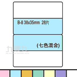 雙面索引片38x35mm