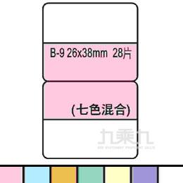雙面索引片26x38mm