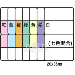 雙面索引片 20x36mm B-10