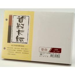 32K卡紙-空白