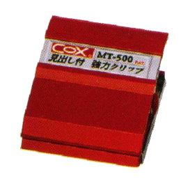可分類式磁夾MT-500