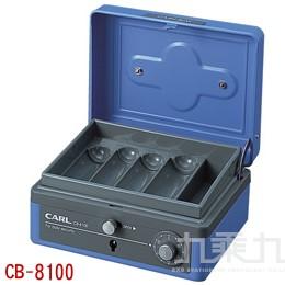 CARL手提金庫CB-8100藍