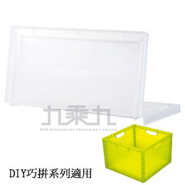 SHUTER 樹德 LIVINBOX巧拼收納箱零件-防塵蓋 KDL-2038