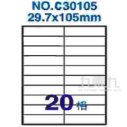 標籤雷射 29.7 x 105mm
