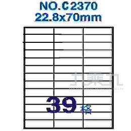 鐳射標籤 22.8*70mm C2370