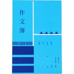 西源國中作文簿