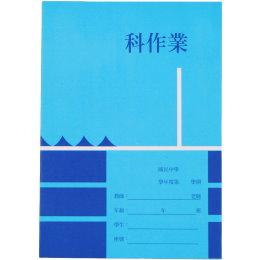 西源國中作業簿-空白