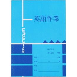國中作業簿-高英