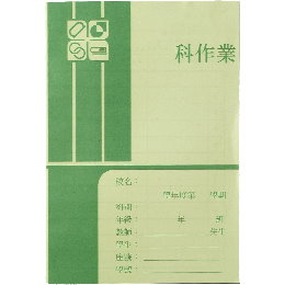 高中作業簿-明橫