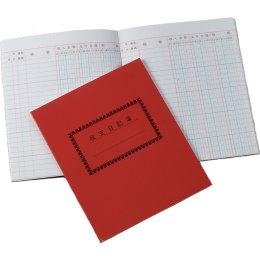 收支日記簿