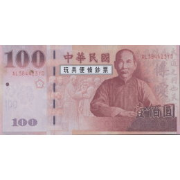 假鈔便條-小﹙100﹚