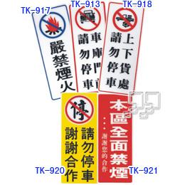 沙蒙TK貼牌TK-920