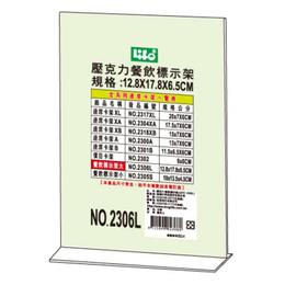 LIFE餐飲T型標示架 大12.8x17.8x6.5