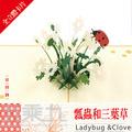 立體卡片 Ladybug &Clovers 瓢蟲和三葉草 15*15
