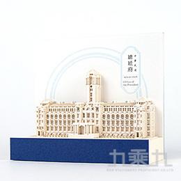 3D便條紙-總統府