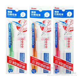 Pentel 側壓自動鉛筆促銷包