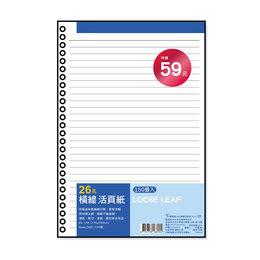 樂書寫 26孔橫線活頁紙(150張) 166944