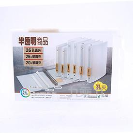 誌揚 PP A5半透明20孔塑膠夾 W20PM