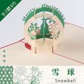 立體卡片 Snowball/雪球 11*18