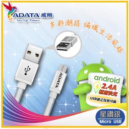 威剛 Android Micro USB傳輸線-科技銀