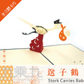 立體卡片 Stork Carries Baby 送子鶴 15*15